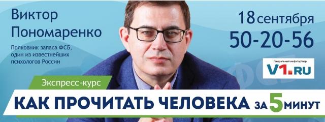 Виктор Пономаренко проведет экспресс-курс по психологии для волгоградцев
