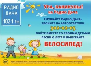 «Радио Дача» запустило в Самаре проект «Ура, каникулы!»