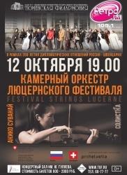 «Ретро FM» подарит билеты на Festival Strings Lucerne