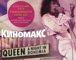 Тюменцы увидят фильм-концерт о Queen