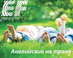 EF English First дарит скидку 30 процентов на занятия английским