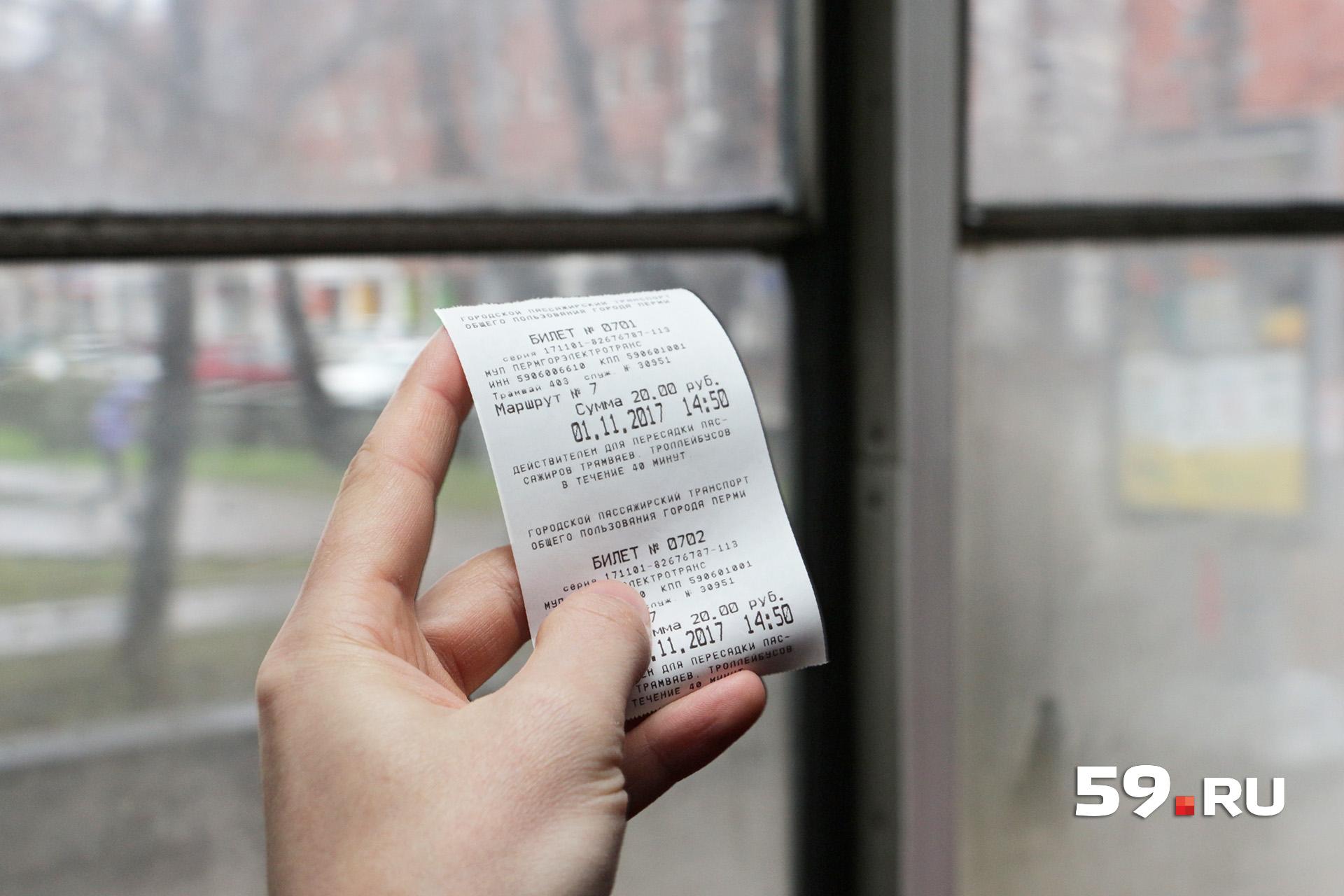 На билете написано, что он действует на других маршрутах в течение 40 минут