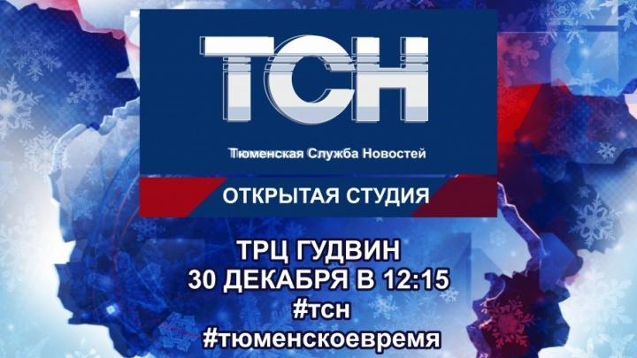 Тюменцев приглашают в телестудию для записи итоговой программы ТСН