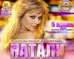 «Дорожное радио» пригласило на свой день рождения певицу Натали