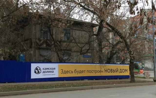 «Камская долина» реконструирует квартал в Ленинском районе