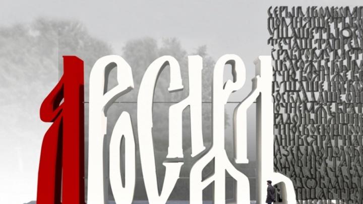 Артемий Лебедев устроил разнос проектам стелы на въезде в Ярославль