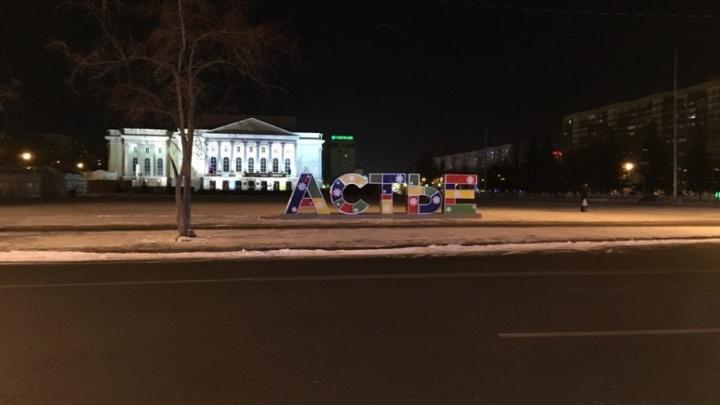Арт-объект «Счастье», который испортили на набережной, поставили у драмтеатра и украсили к Новому году