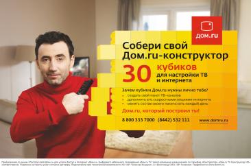 Новый тариф «Дом.ru» можно собрать, как детский конструктор