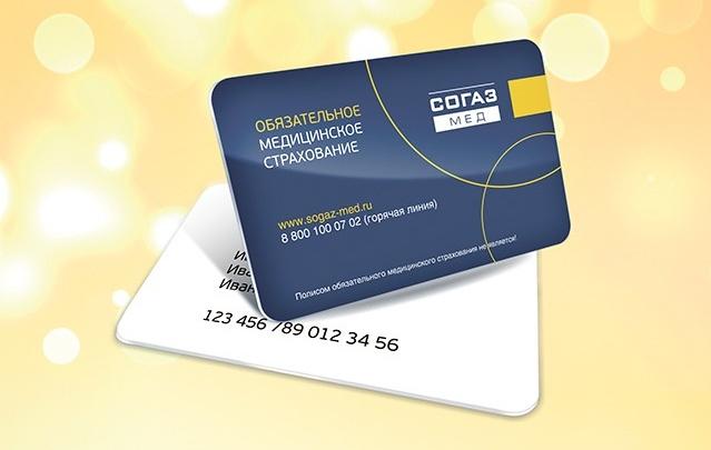 Сервисные карты «СОГАЗ-Мед» – простое, удобное, бесплатное приложение к полису ОМС