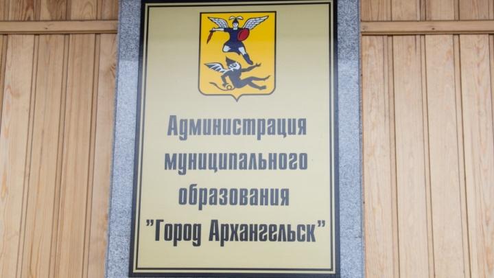 Администрация Архангельска пожертвовала благотворительному фонду железный забор