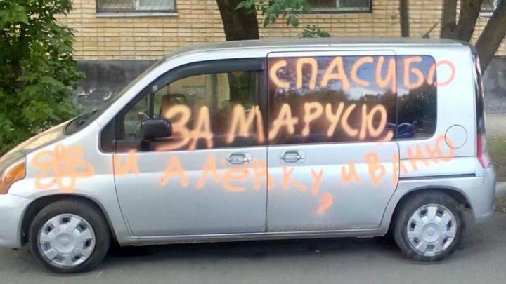 Под Ростовом счастливый отец разукрасил машину жены в благодарность за троих детей