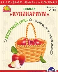 Детский кулинариум «Яблочный Cпас» состоится 17 августа