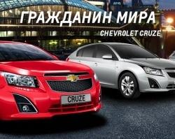 В августе в «Зет-Моторс» Chevrolet Cruze – от 558 000 рублей