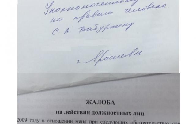 Какие права ярославцев нарушали в этом году чаще всего: список омбудсмена