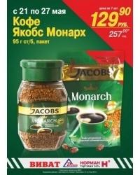 Аромагия «Якобс Монарх» сближает торговые сети
