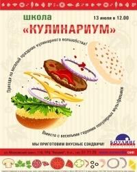 Детский «Кулинариум»: сделай сэндвич и получи приз