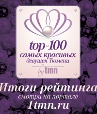 Названы главные красавицы Тюмени
