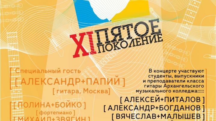 Фестиваль «Пятое поколение» соберет в Архангельске лучших гитаристов