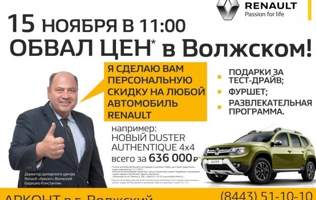 Renault «Арконт» продлевает «ОБВАЛ ЦЕН»