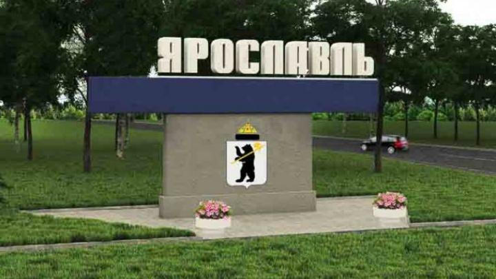 Появился новый проект стелы на въезде в Ярославль