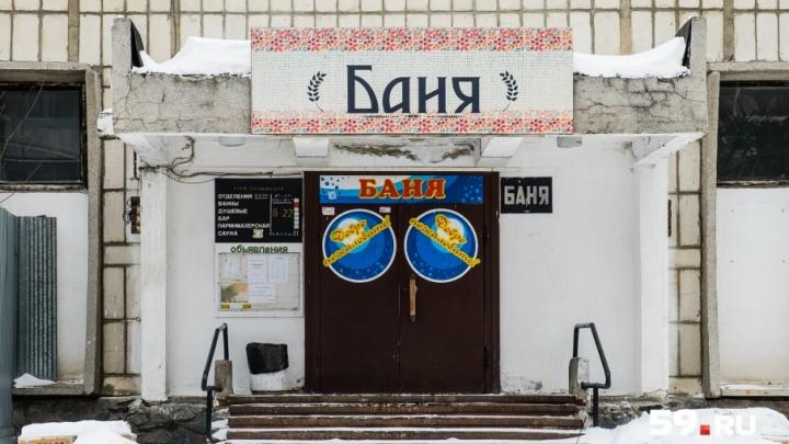 Мэрия vs «Пушкинская баня»: что не поделили городские чиновники и арендатор?