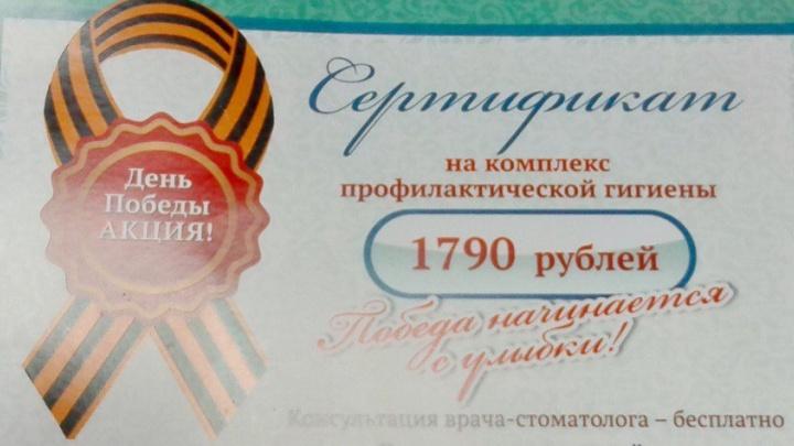 Челябинской клинике пригрозили штрафом в 500 тысяч за георгиевскую ленту в рекламе