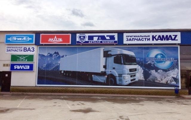 В Волжском открылся магазин запчастей компании «Волготехснаб»