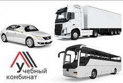 Автошкола «Учебный комбинат» набирает на курсы водителей всех категорий
