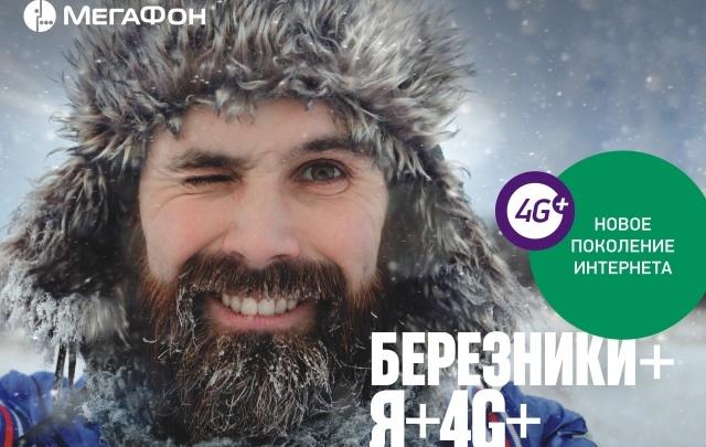 «МегаФон» запустил высокоскоростной 4G-интернет в Березниках