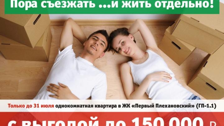Пора съезжать…и жить отдельно: в ЖК «Первый Плехановский» рекордные скидки на однушки