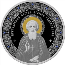 В Северный банк поступили монеты с изображением Сергия Радонежского