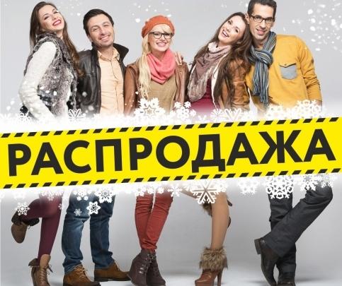 В Челябинске распродают зимнюю обувь за полцены