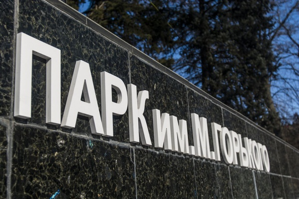 Парк Горького станет площадкой книжного фестиваля