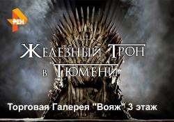 В Тюмень привезут Железный трон