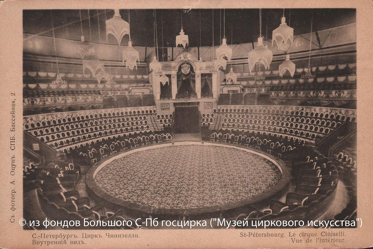 Зал цирка в 1914-м году