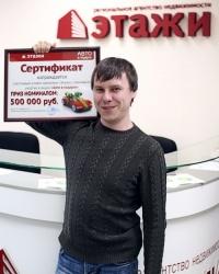 Клиент «Этажей» выиграл автомобиль