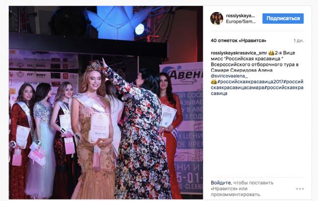 Жительница Самары примет участие в конкурсе «Российская красавица»