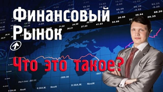 Пять мифов о финансовых рынках