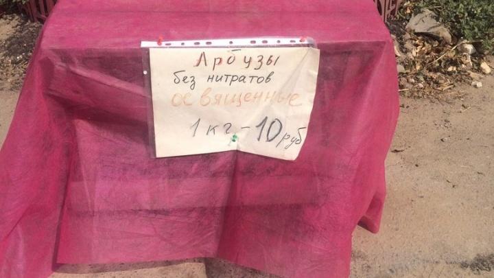 В Волгограде начали торговать освященными арбузами