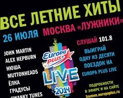 Europa Plus дарит поездку на самый масштабный опен-эйр Москвы