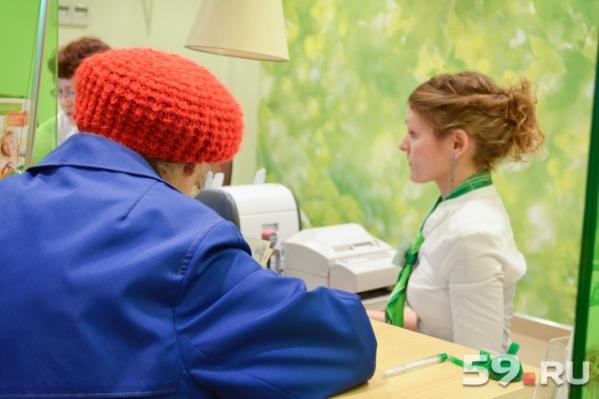 Банк сам передаст измененные реквизиты в Пенсионный фонд