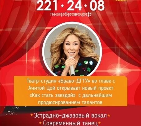 Анита Цой открывает в Ростове новый проект совместно с ДГТУ