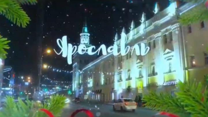 «C Новым годом, Ярославль»: мэр показал город во всей красе