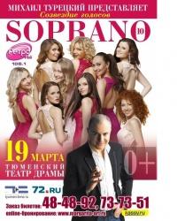 «Ретро FM» продолжает розыгрыш билетов на шоу группы Михаила Турецкого