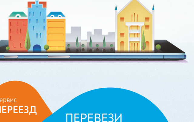 «Ростелеком» запускает сервис «Онлайн переезд»