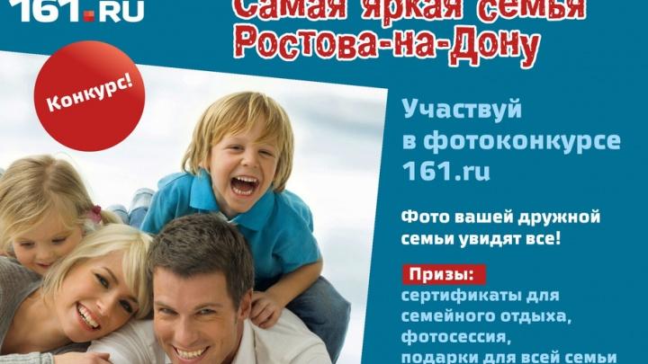 «Я и моя семья»: присылайте фотографии и выигрывайте призы!