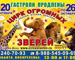 «Цирк огромных зверей» останется в Ростове до 26 октября