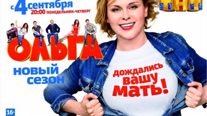 Пройди тест по сериалу «Ольга» и выиграй сертификат в салон красоты