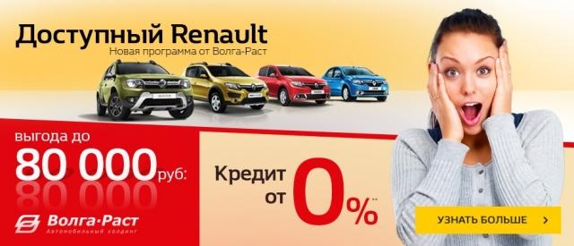 Новая программа от Волга-Раст — «Доступный Renault!»