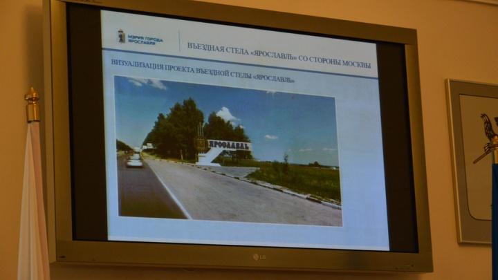 В Ярославле представили десять макетов въездной стелы: смотрим эскизы